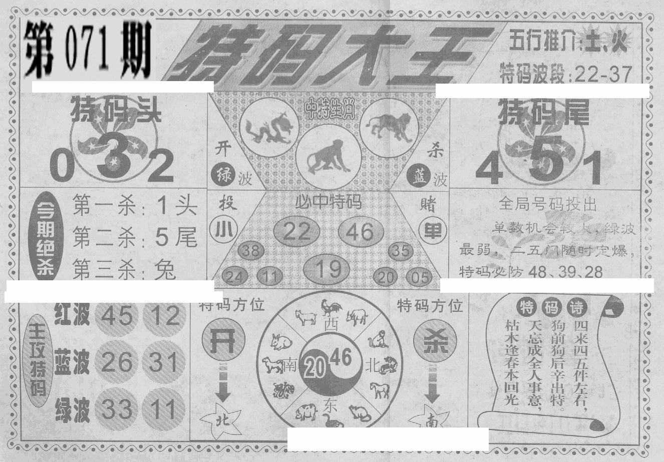 071期特码大王(黑白)