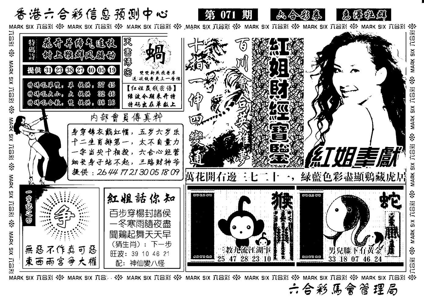 071期诸葛财经宝鉴(新)(黑白)