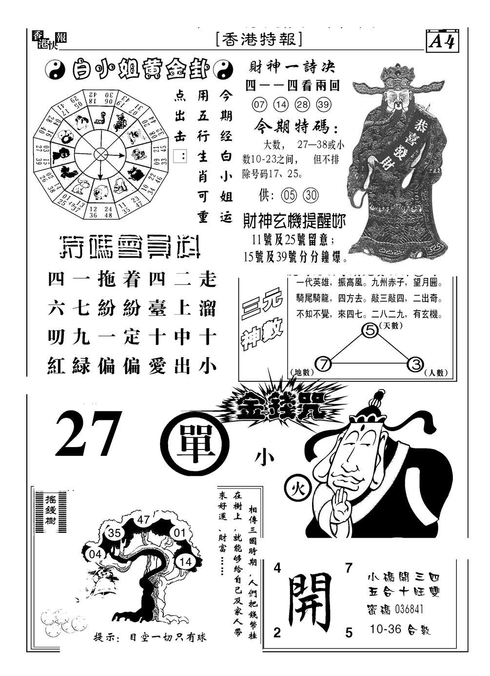 071期香港特报B(黑白)