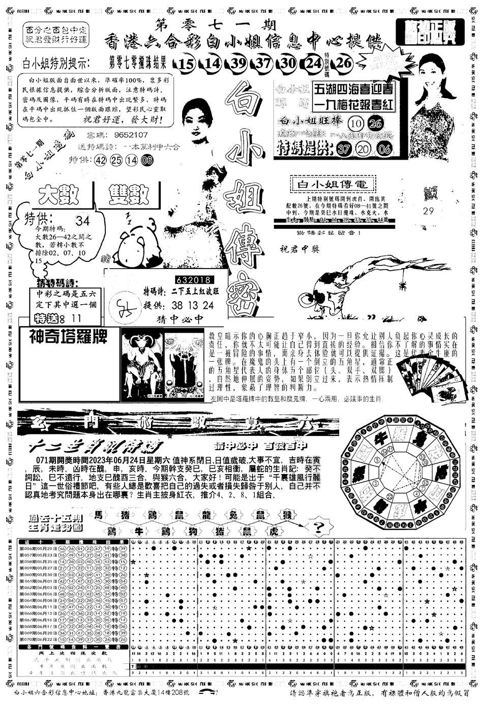 071期新版白小姐祺袍A(黑白)