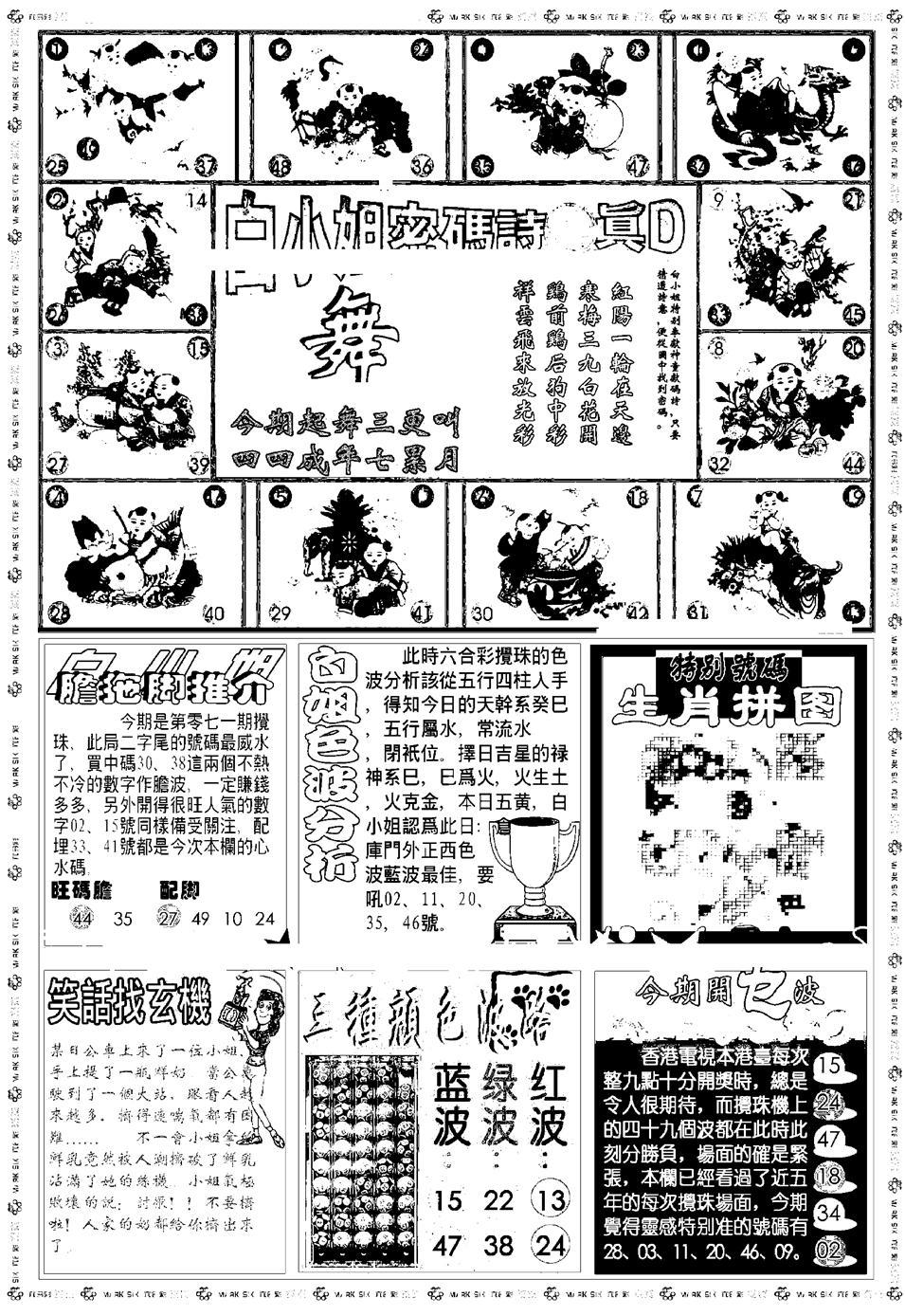 071期新版白小姐祺袍B(黑白)