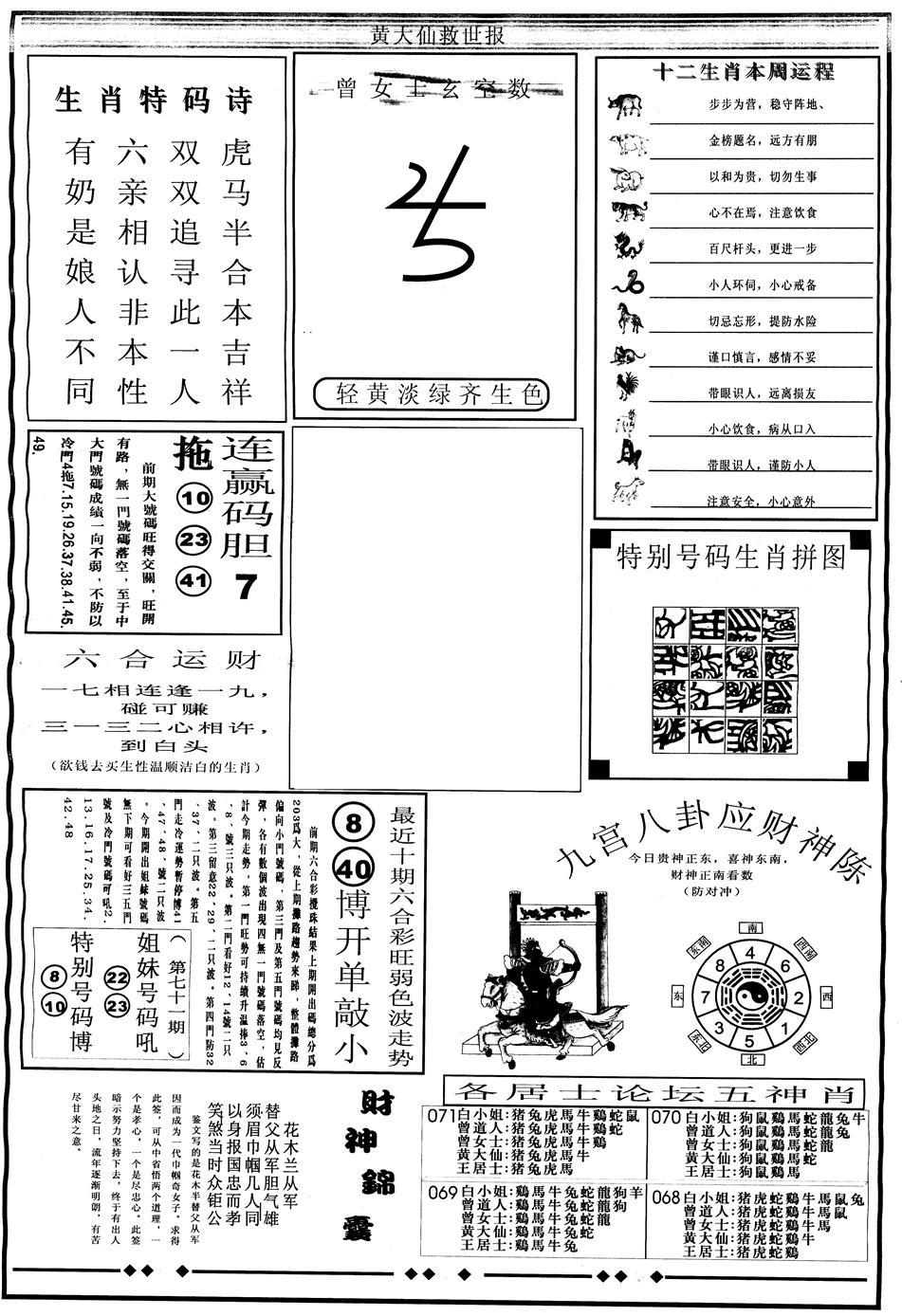 071期另版大救世B(黑白)