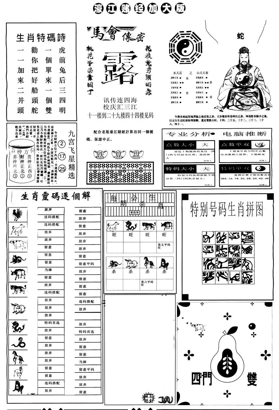 071期另版大濠江B(黑白)