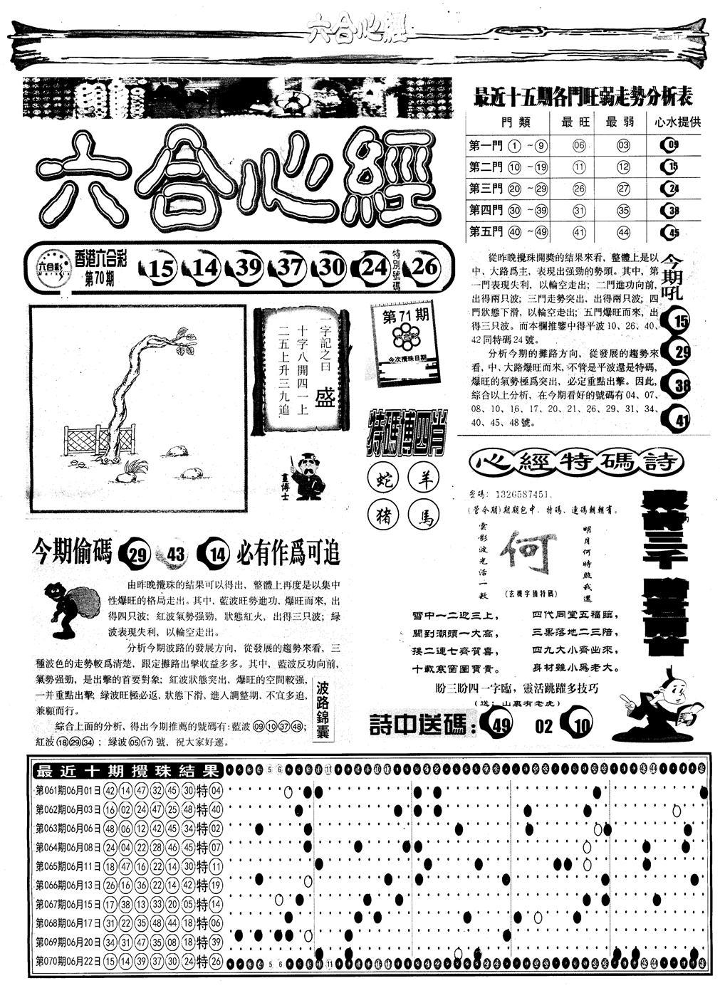 071期另版六合心经A(黑白)
