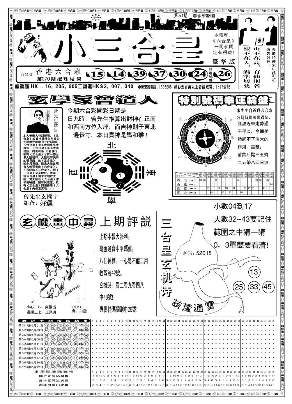 071期另版小三合皇A(黑白)