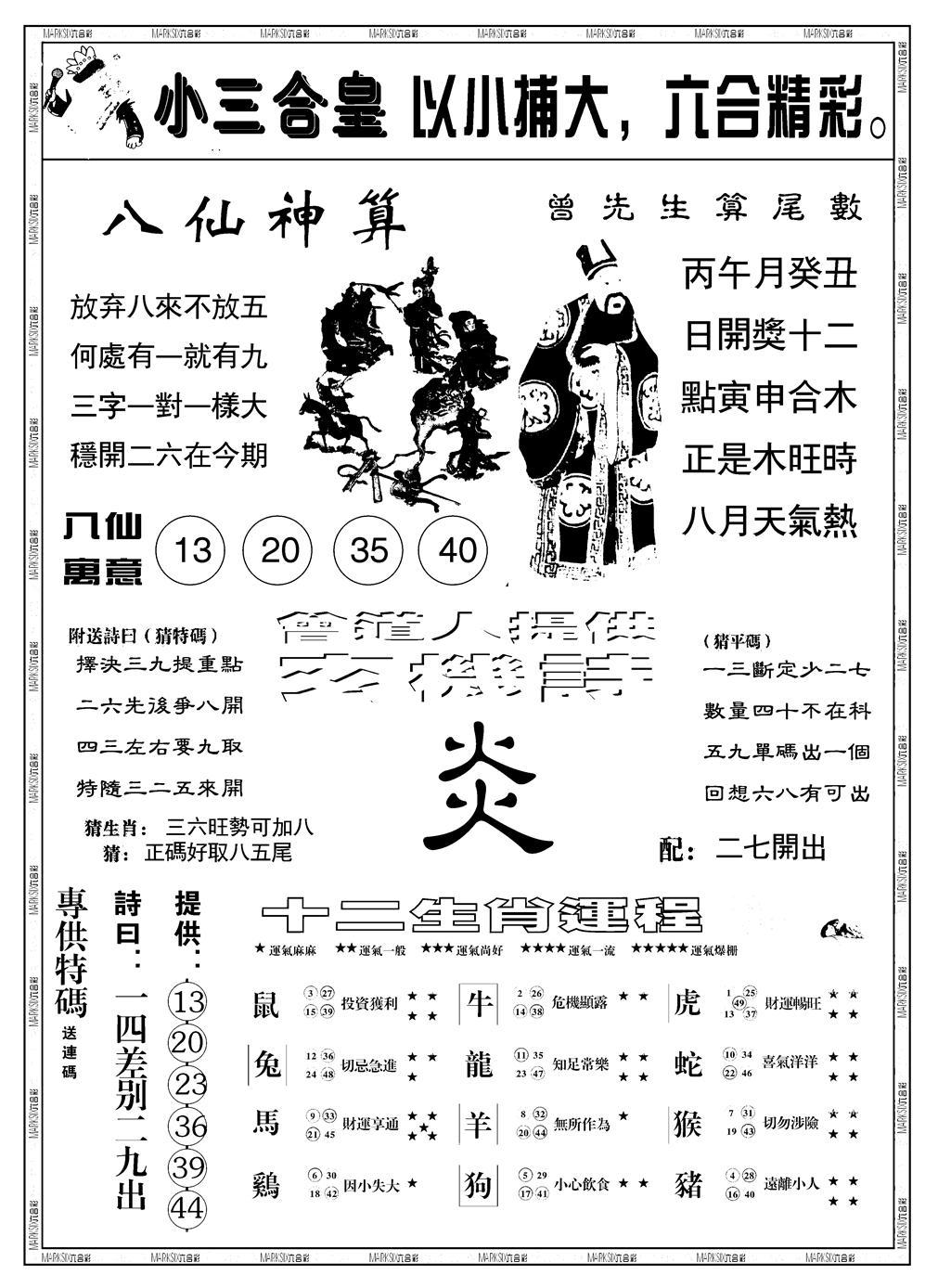 071期另版小三合皇B(黑白)