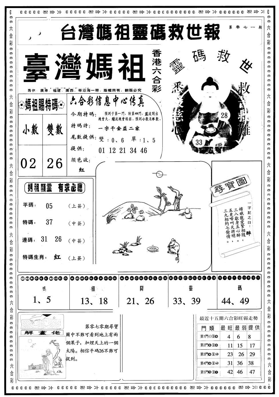 071期另版台湾妈祖A(黑白)