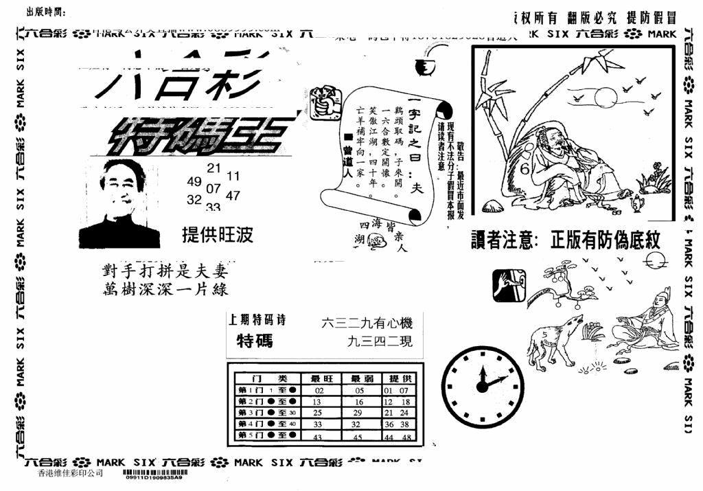 071期另版特码王(早图)(黑白)