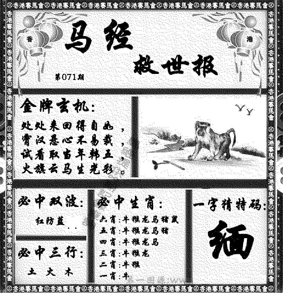 071期马经救世报(黑白)