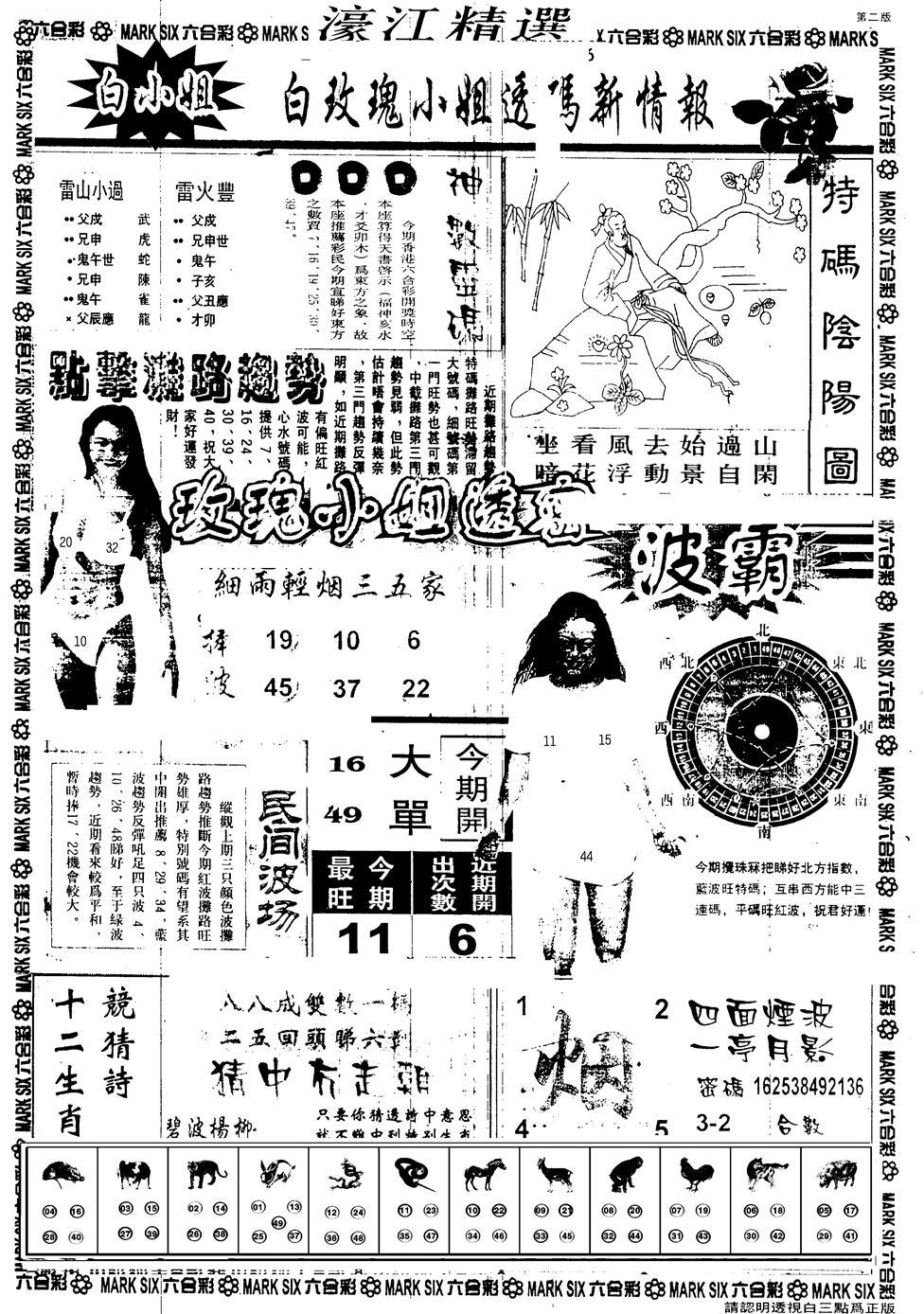 071期另版濠江精选B(黑白)