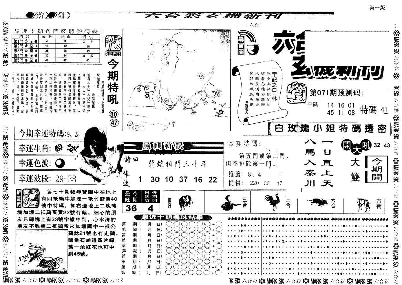 071期另版玄机新刊A(黑白)
