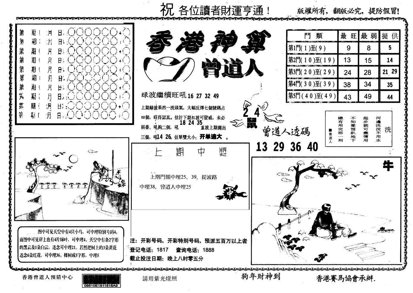 071期另版香港神算(黑白)