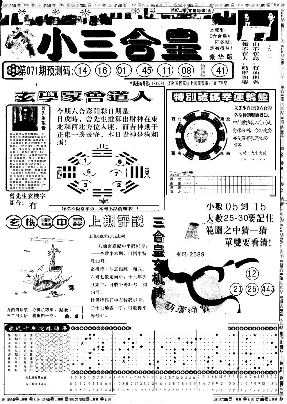 071期另版中版三合皇A(黑白)