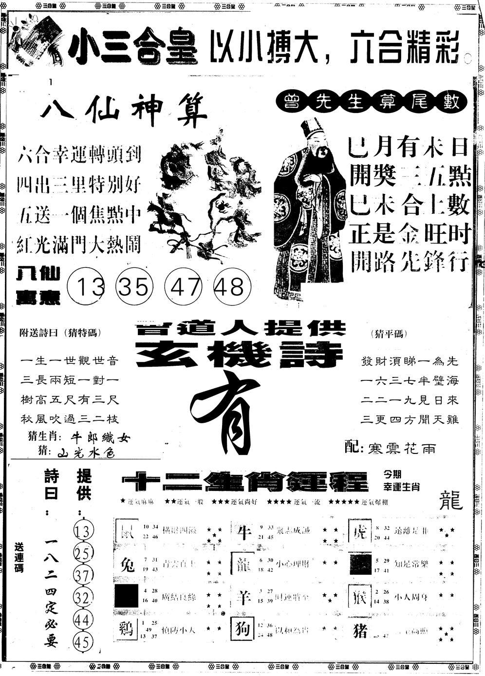 071期另版中版三合皇B(黑白)