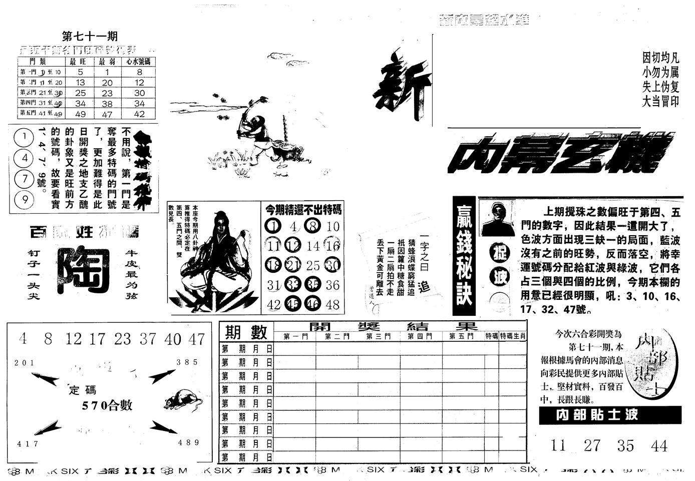 071期另版新内幕A(黑白)