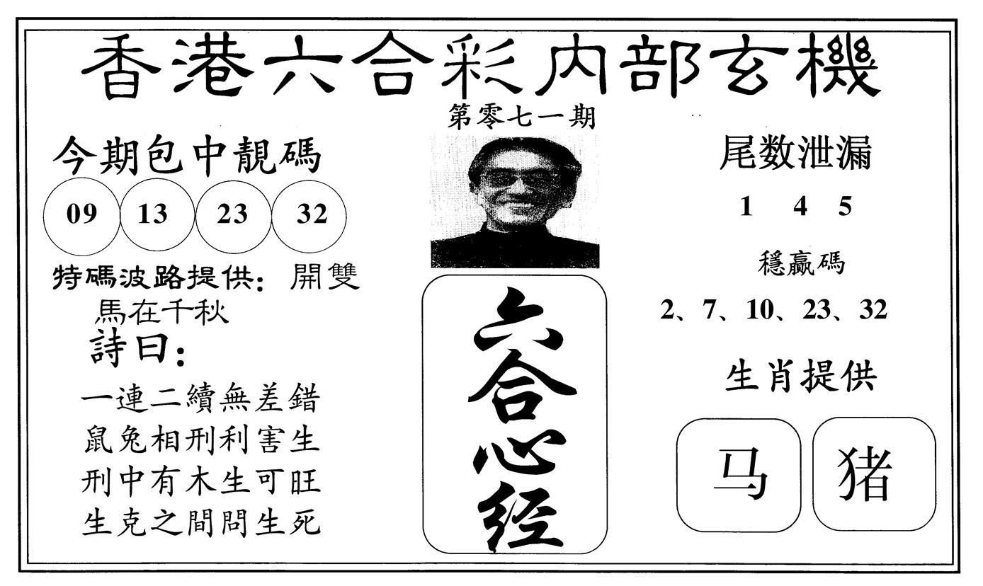 071期新六合心经(黑白)