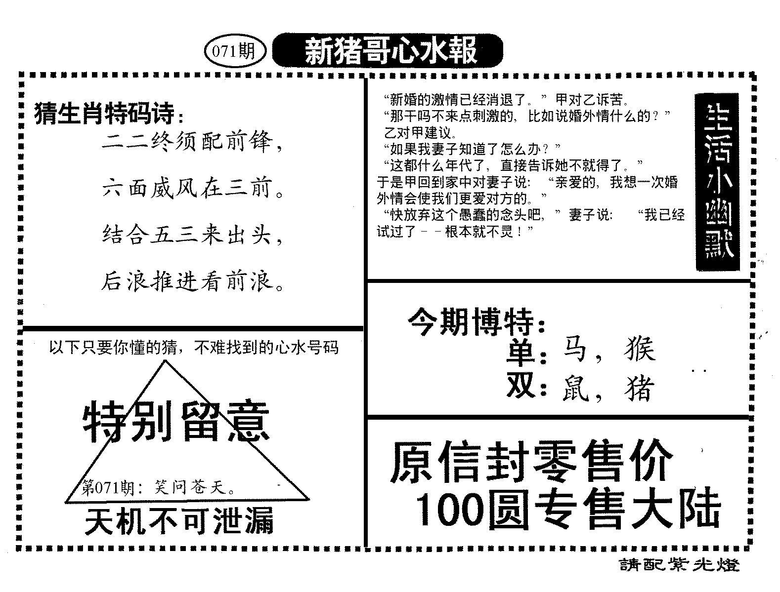 071期新猪哥心水(黑白)
