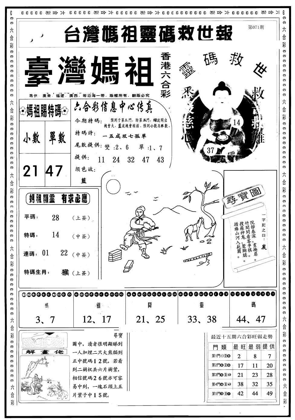 071期另版台湾妈祖灵码A