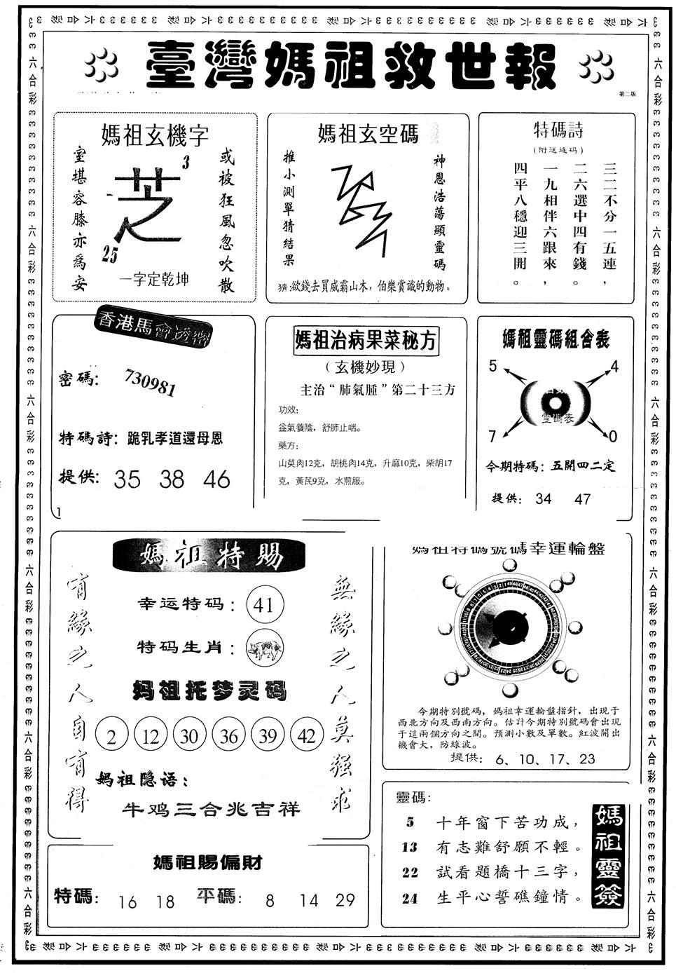 071期另版台湾妈祖灵码B(黑白)