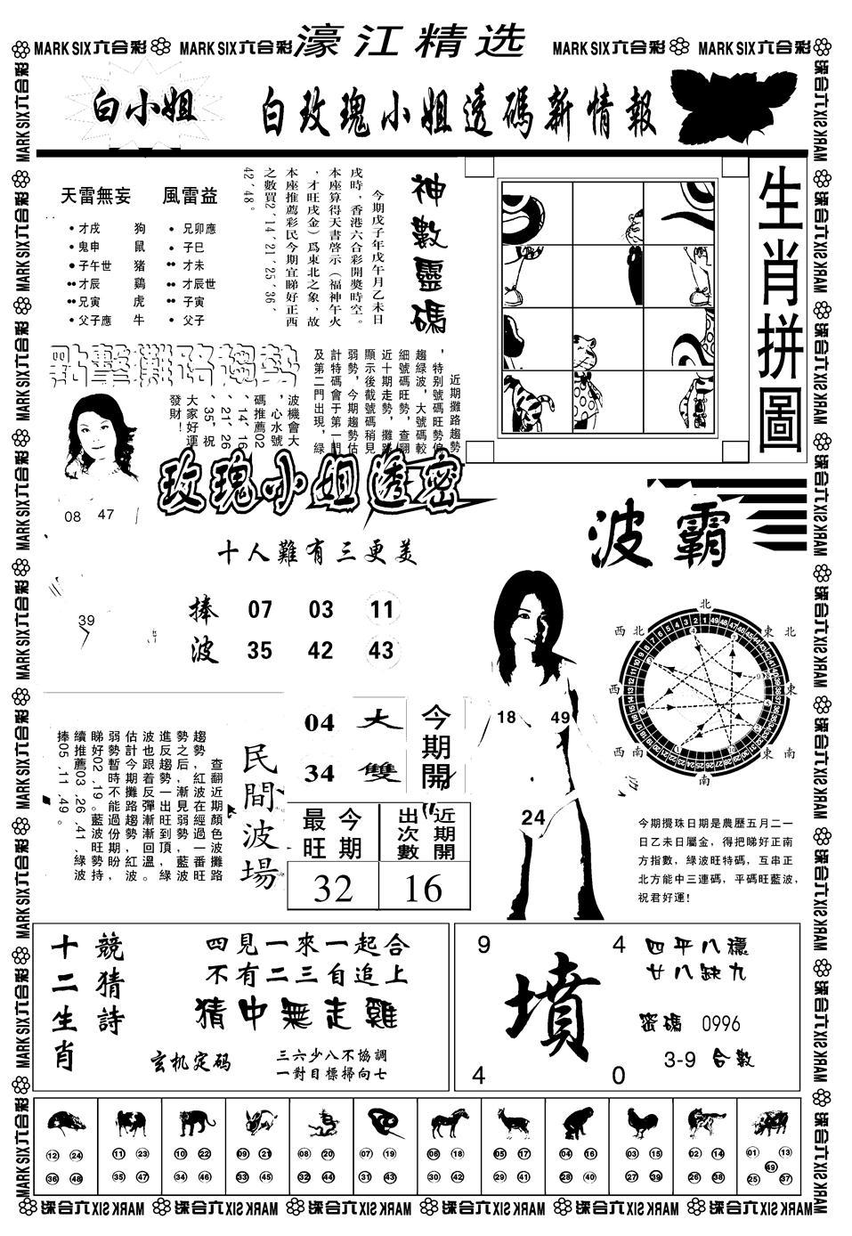 071期另濠江精选B(黑白)