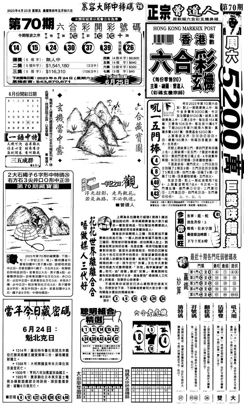 071期新报跑狗1(黑白)