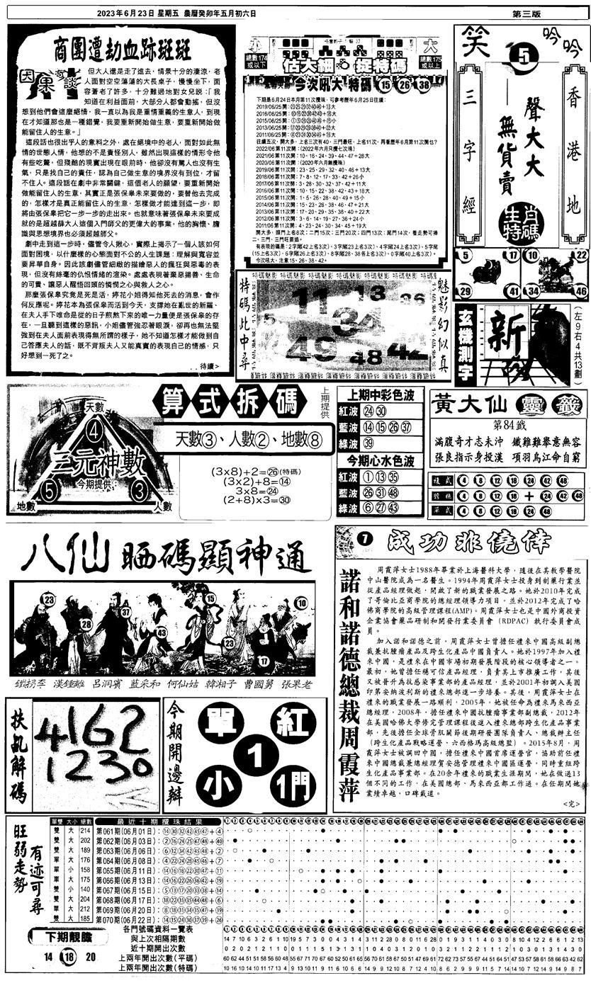 071期新报跑狗3(黑白)