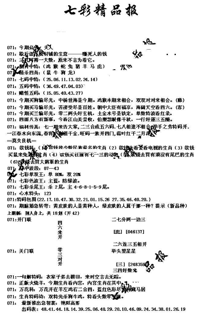 071期七彩精品报(黑白)