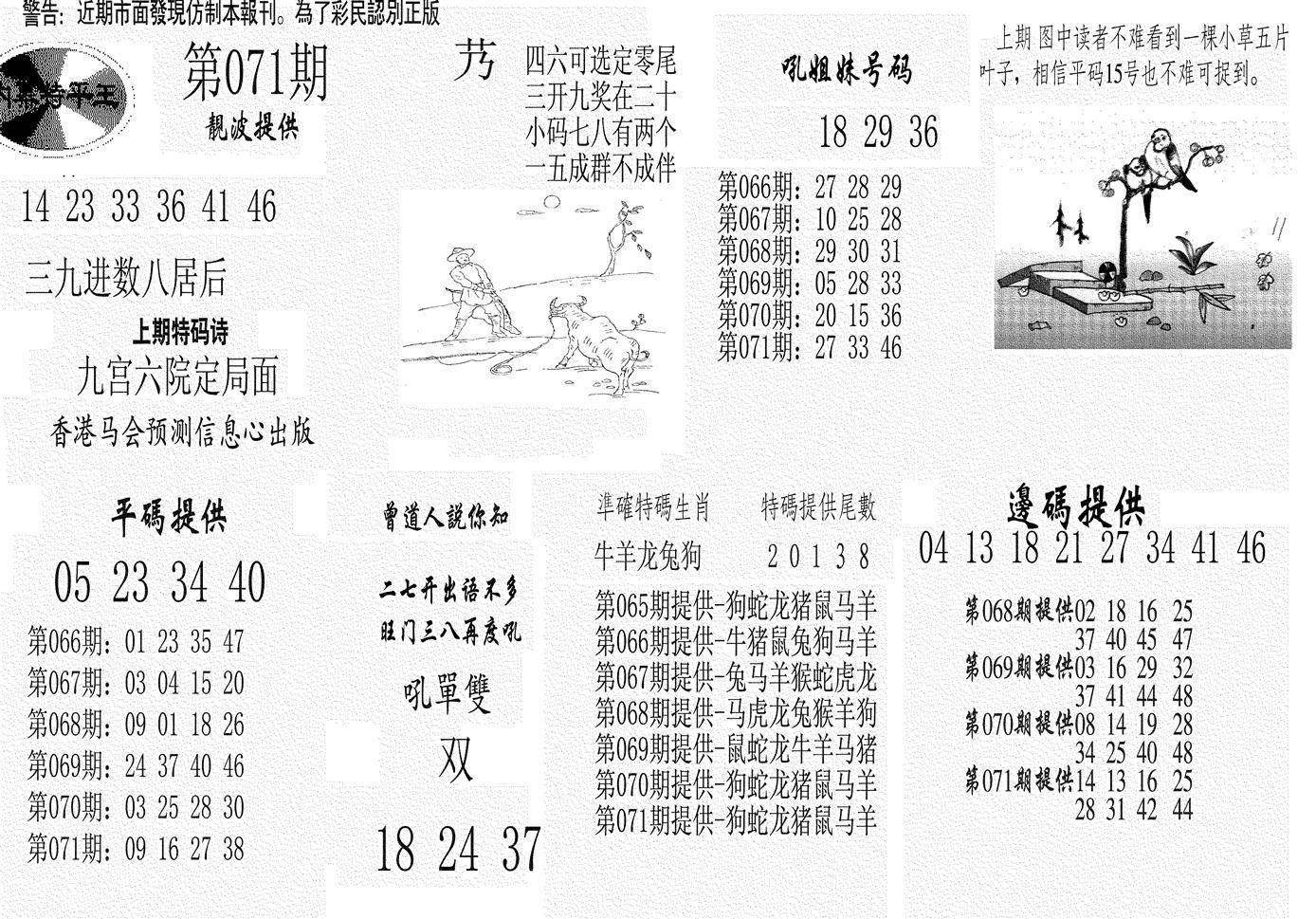 071期内幕特平王(黑白)
