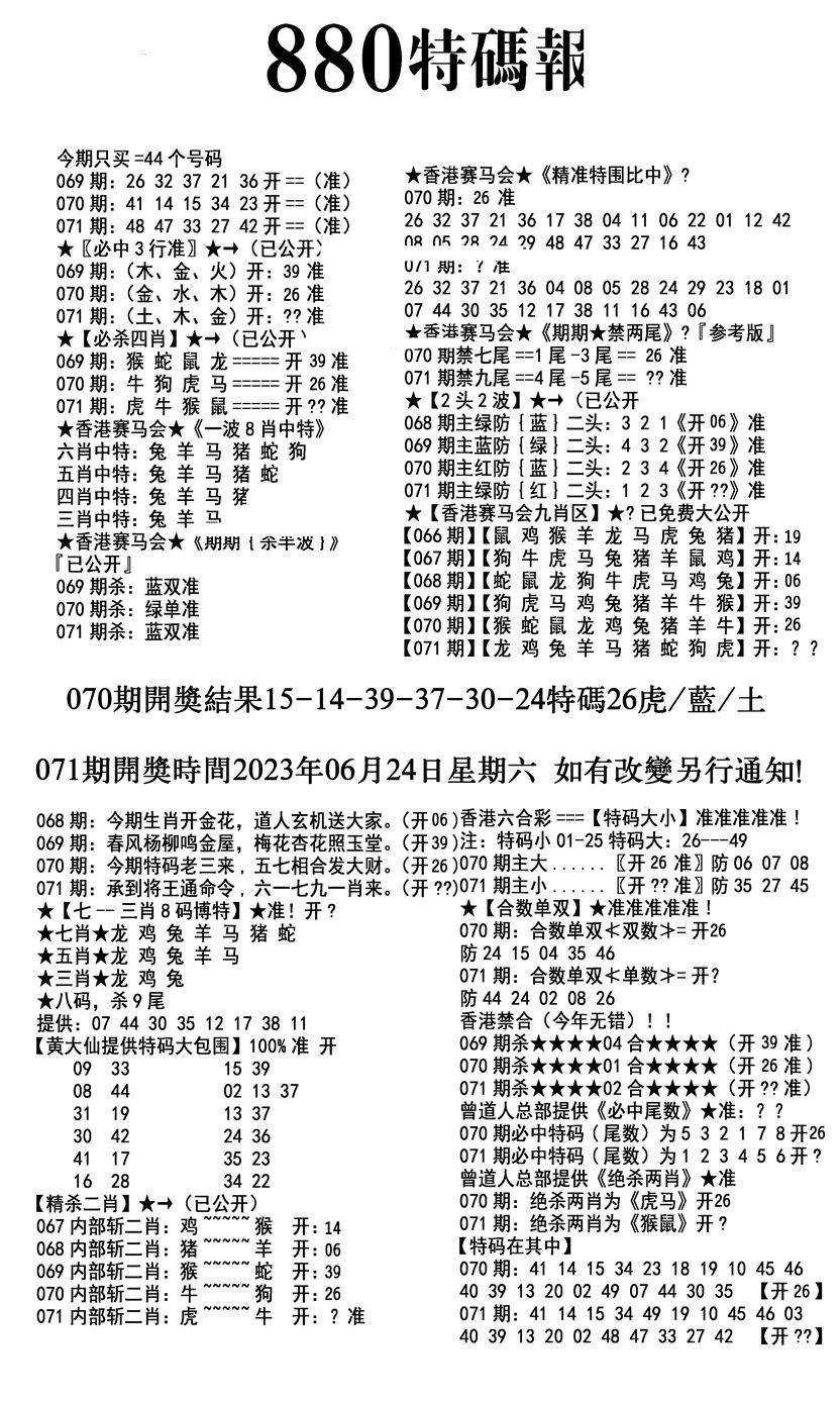 071期九龙880特码报(黑白)