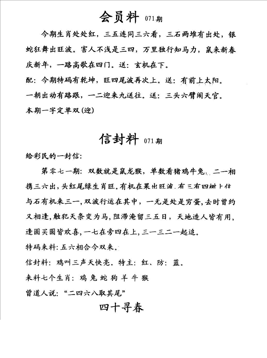 071期彩民信封料(早图)(黑白)