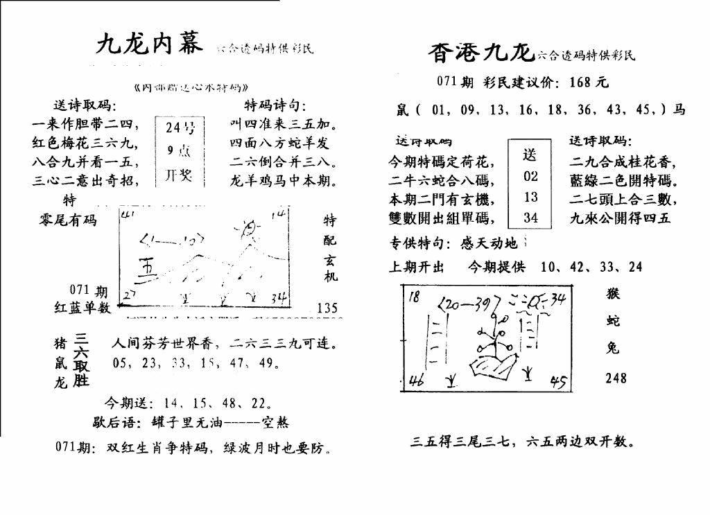 071期手写九龙内幕(早图)(黑白)