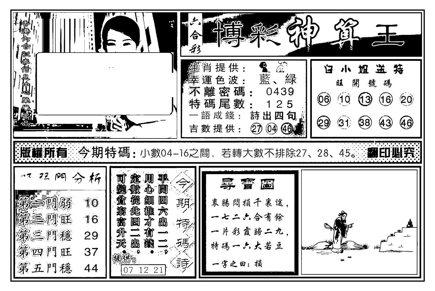 071期白小姐千算通(黑白)