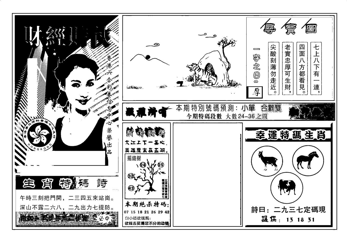 071期六合彩大三元(黑白)