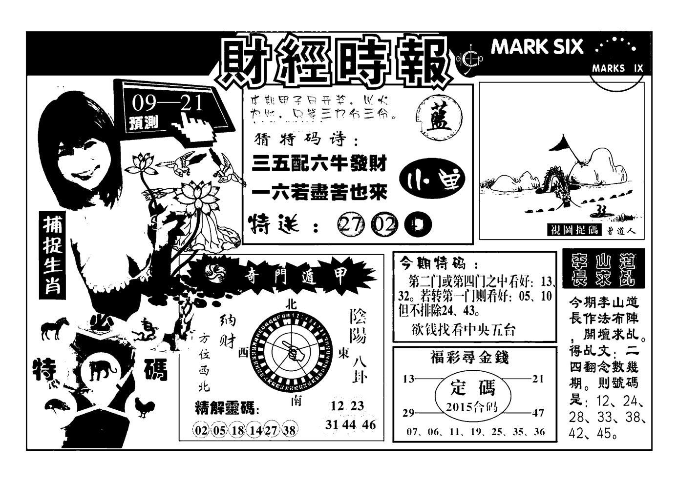 071期南方心经(黑白)
