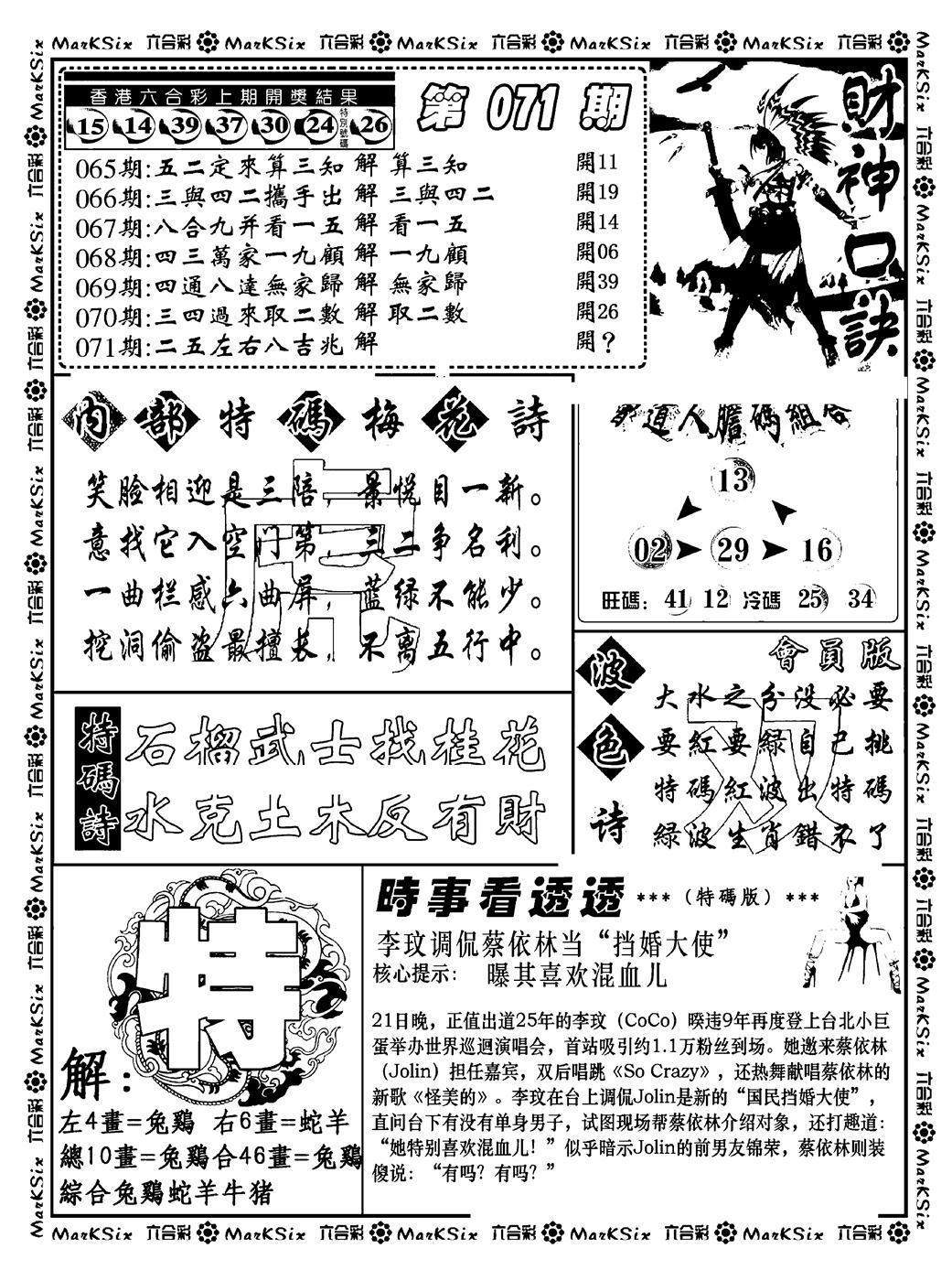 071期财神码报(黑白)