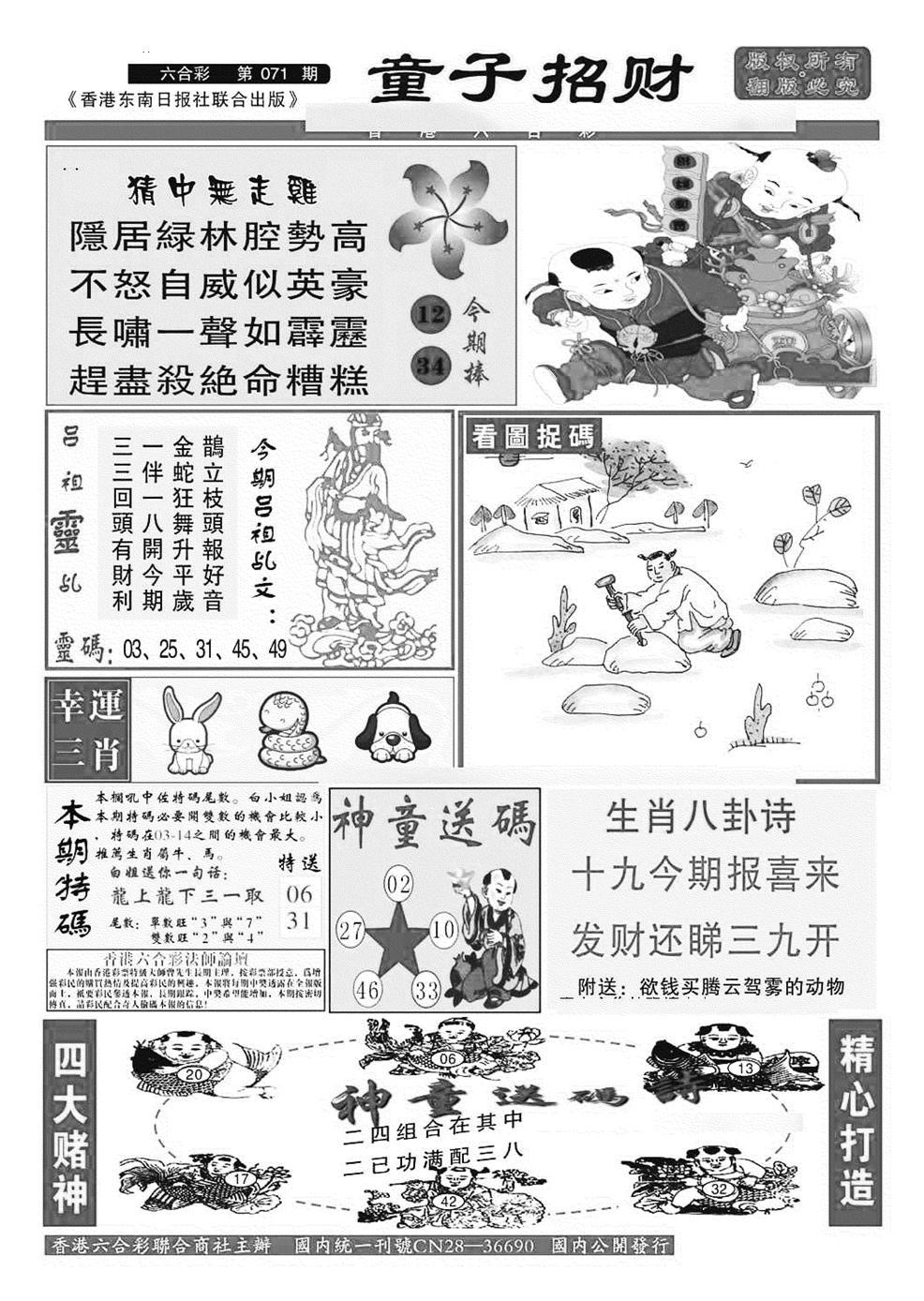 071期童子招财(黑白)