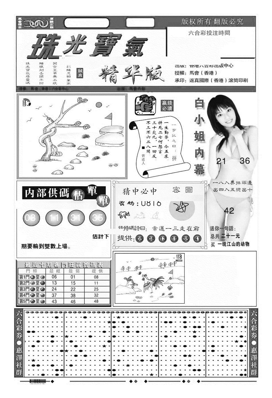 071期珠光宝气A(黑白)