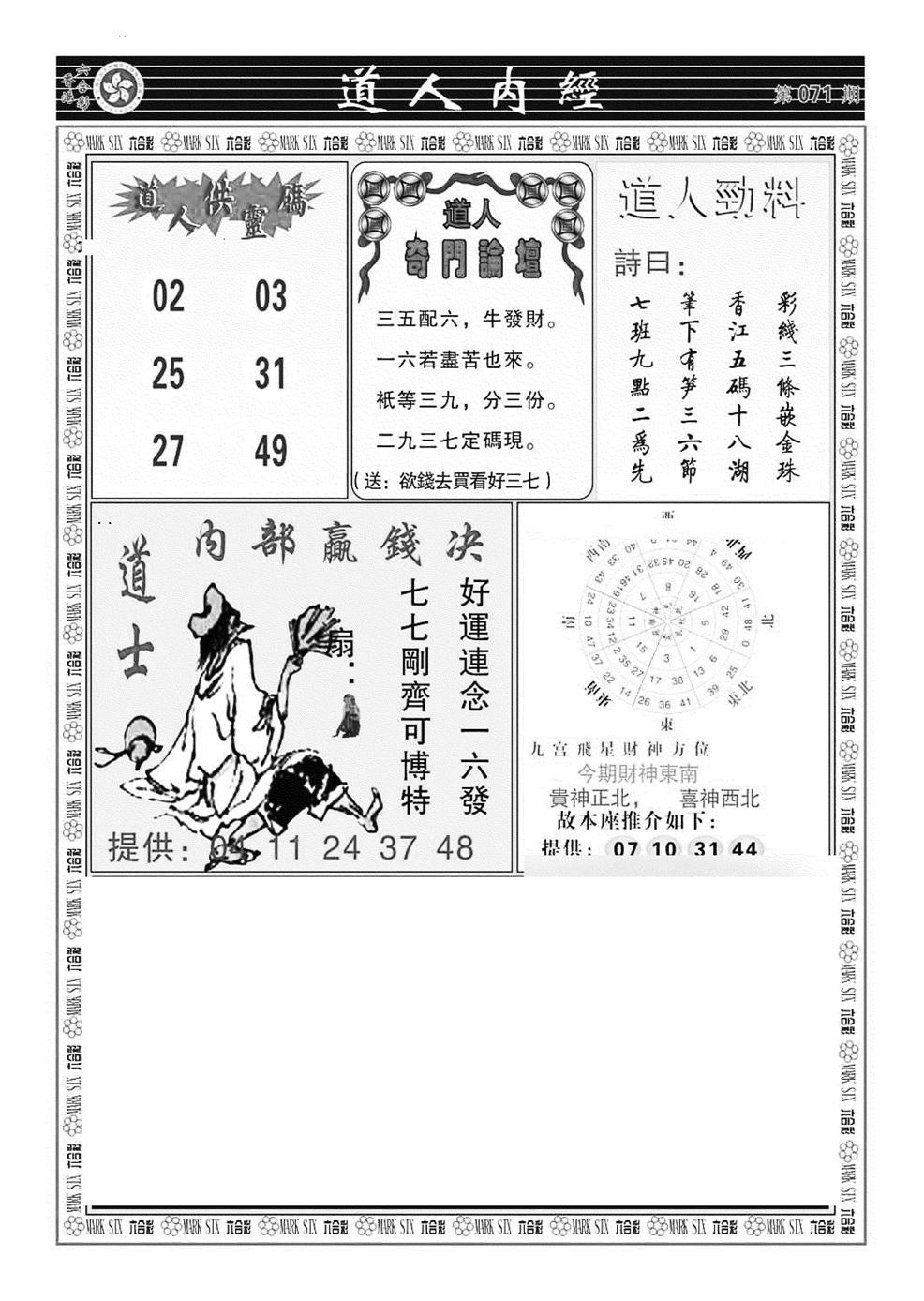 071期道人内经(黑白)