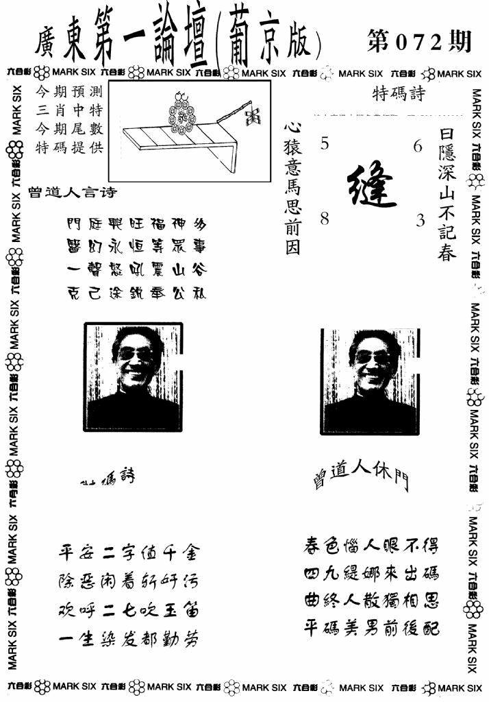 072期广东第一论坛(黑白)