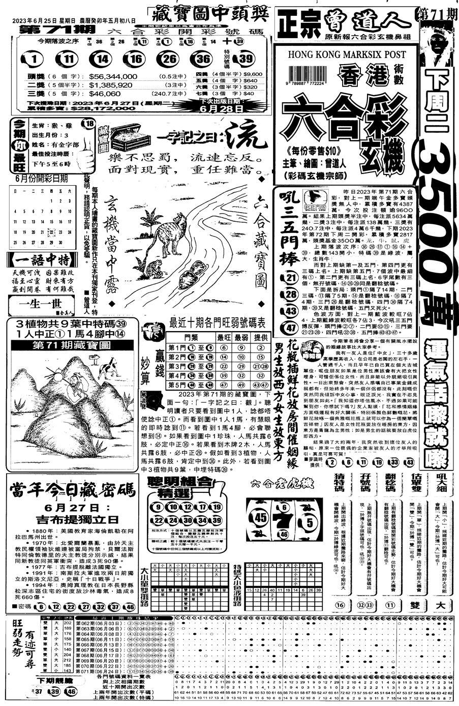 072期新报跑狗A(正面)(黑白)