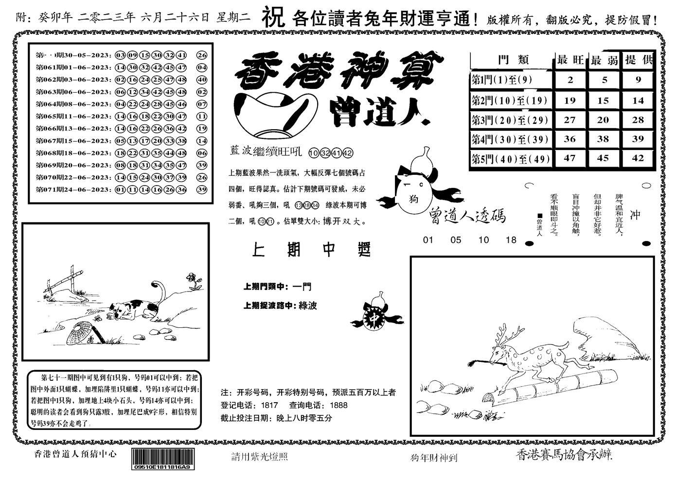 072期香港神算(正版)(黑白)