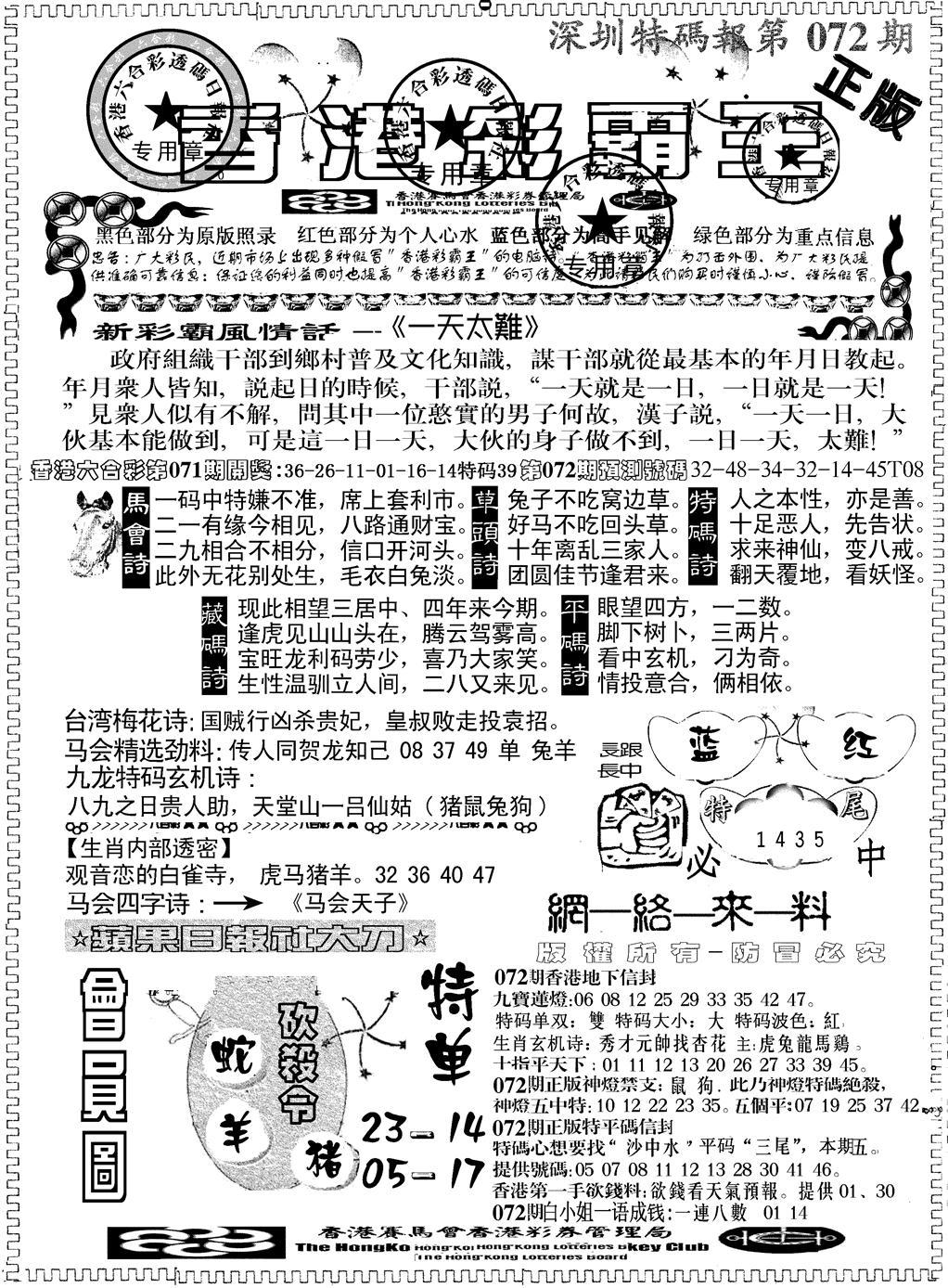 072期另版新版彩霸王A(黑白)