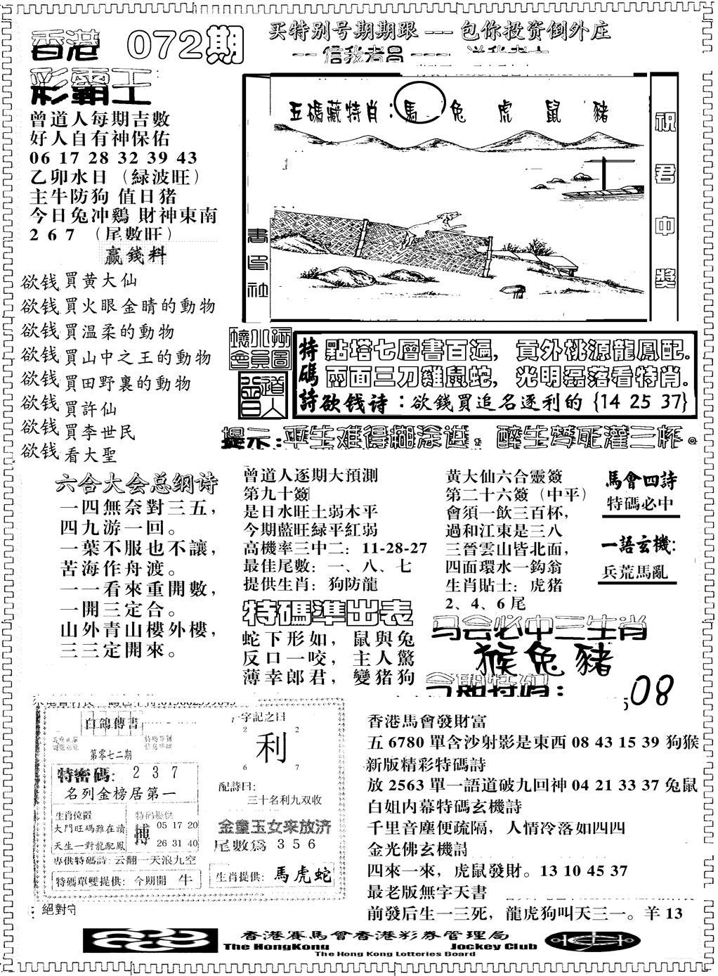 072期彩霸王综合B(黑白)