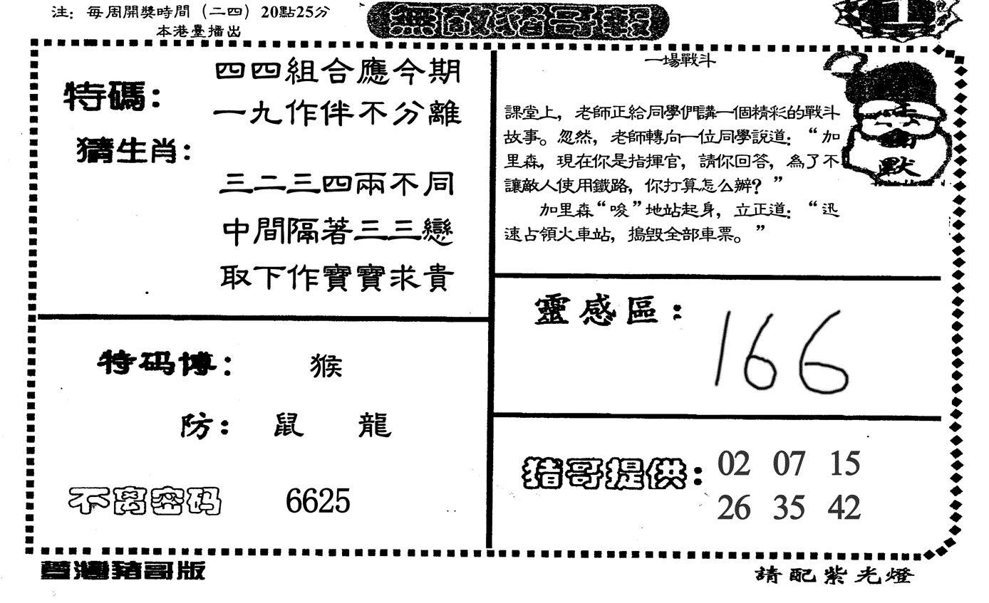 072期无敌猪哥-1(黑白)