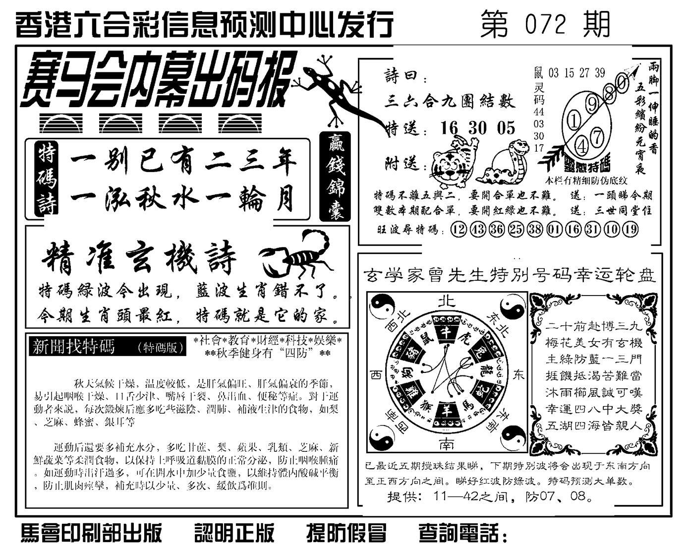 072期赛马会内幕出码报(黑白)