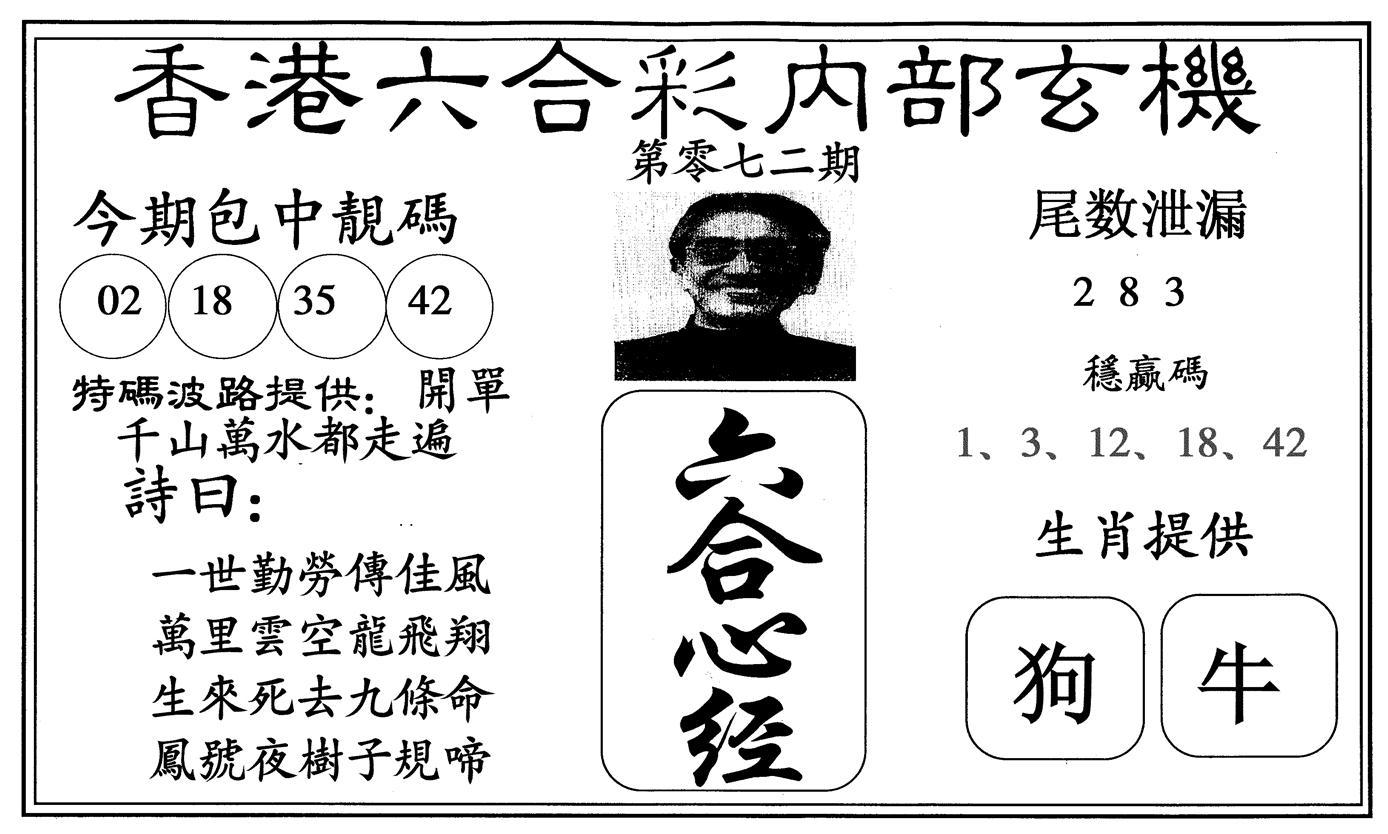 072期新心经(黑白)