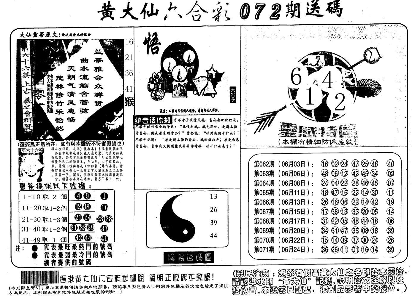 072期黄大仙射箭信封(黑白)