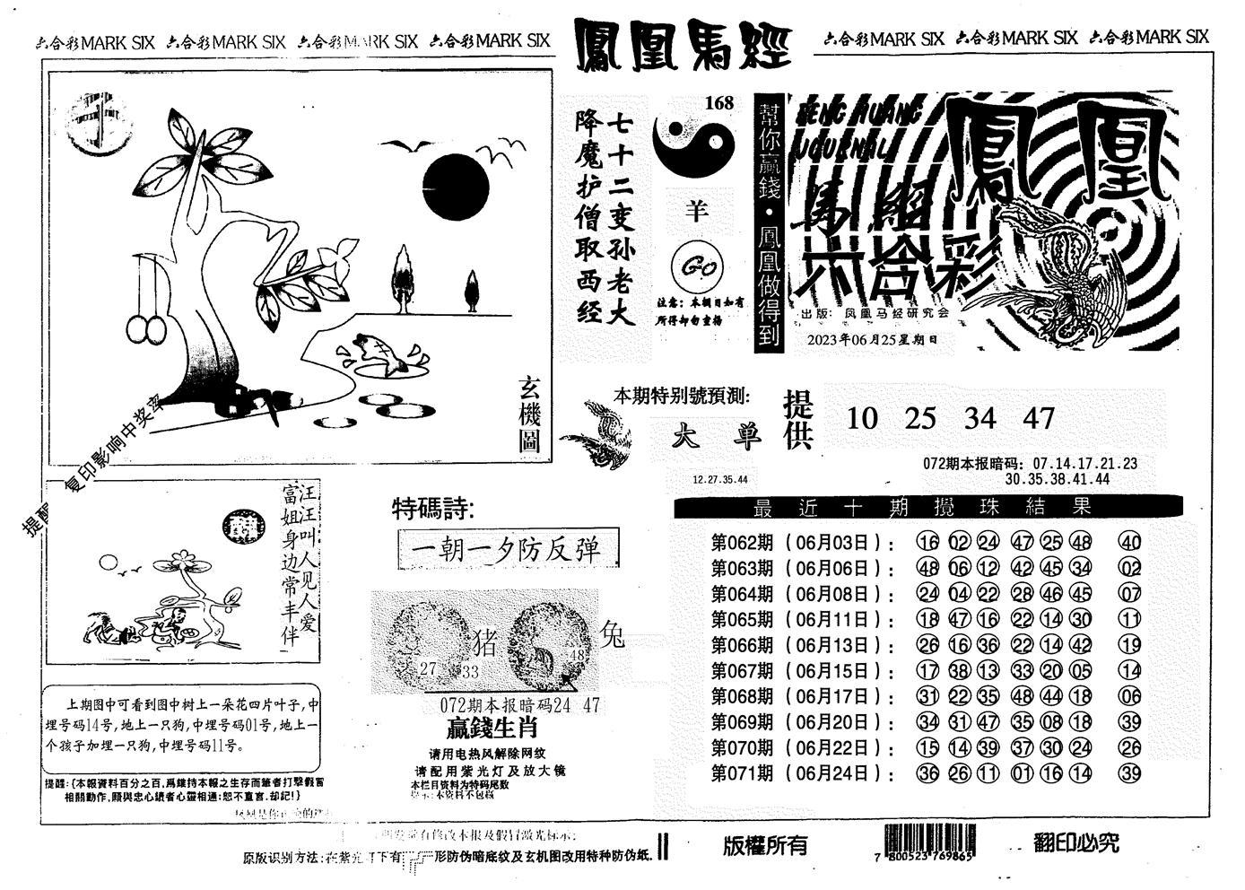 072期凤凰马经信封(黑白)