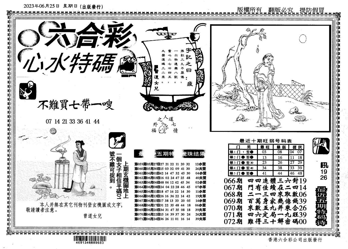 072期心水特码信封(黑白)