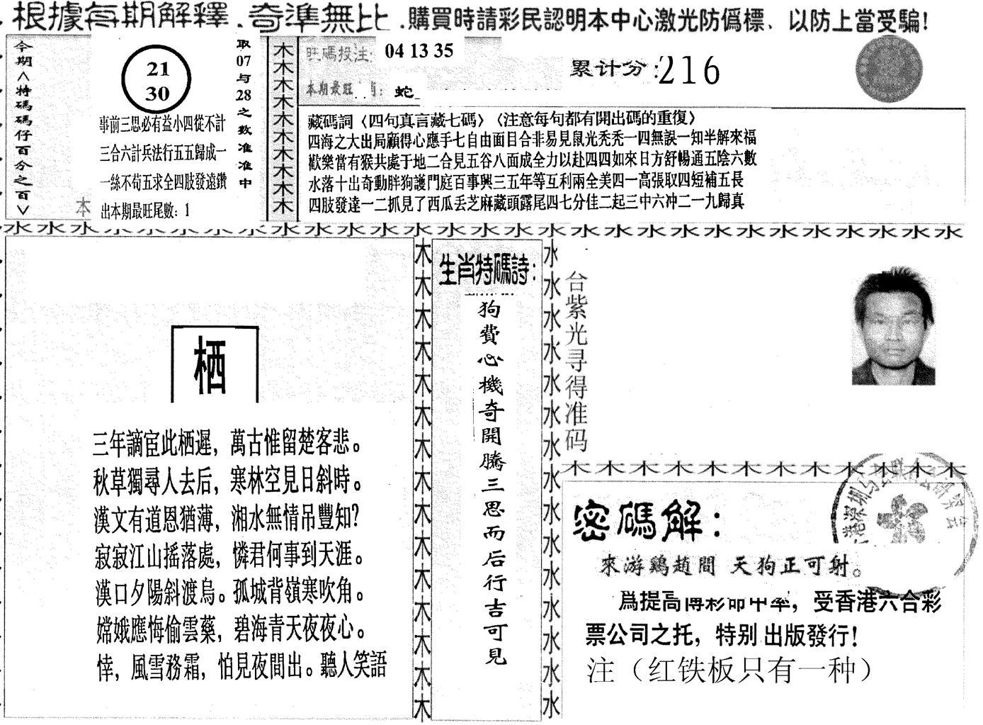 072期红铁板(黑白)